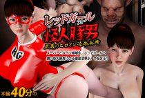 Heroine of Red Girl vs Monster pigman justice
