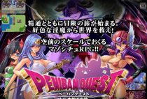 PENIBAN QUEST: Sacrifice to Domina Ver.1.3