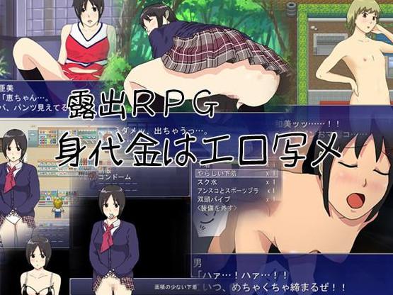 Exposure RPG Minoshirokin wa ero Utsume