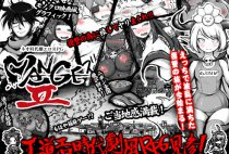 MANGEII - Nextgen drama erotic RPG