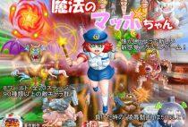 魔法のマッポちゃん / Mahou no Mappo-chan
