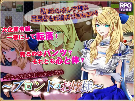 Blonde Ojosama - If It's Only Panties...