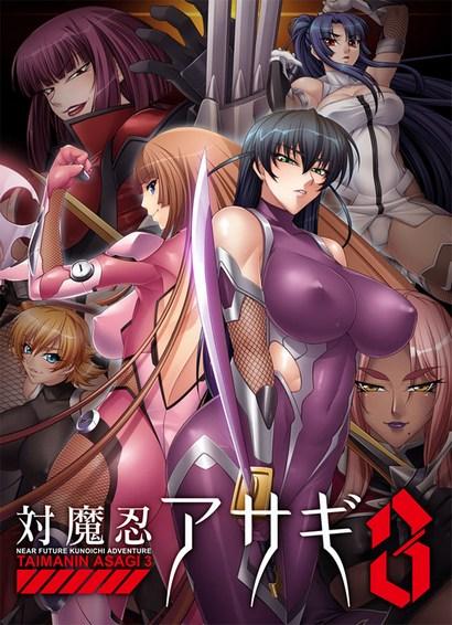 Taimanin Asagi 3 (Eng)