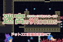 迷宮の9-rooms- / Labyrinth of 9-rooms