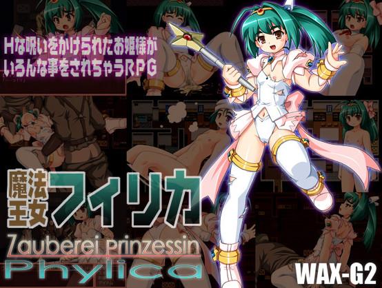 魔法王女フィリカ / Mahou oujo firika / Firika princess magic Ver.1.27