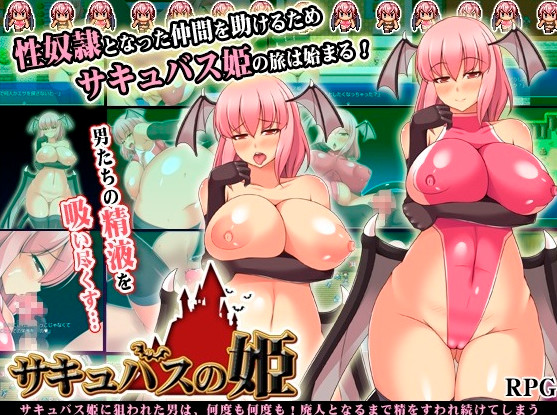 Sakyubasu no Hime / Princess of Succubus Ver.1.0