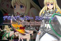 デビルブレイカー スカーレット / Devil Breaker Scarlet Ver 1.01