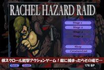 レイチェルハザードRAID / Rachel hazard RAID