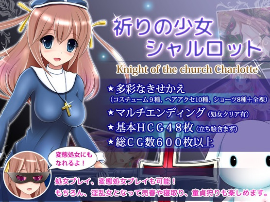 Knight of the Church Charlotte Ver 1.01 / 祈りの少女シャルロット