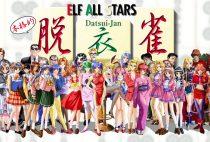 Elf All Stars Datsui Jan 1-2 / エルフオールスターズ脱衣雀