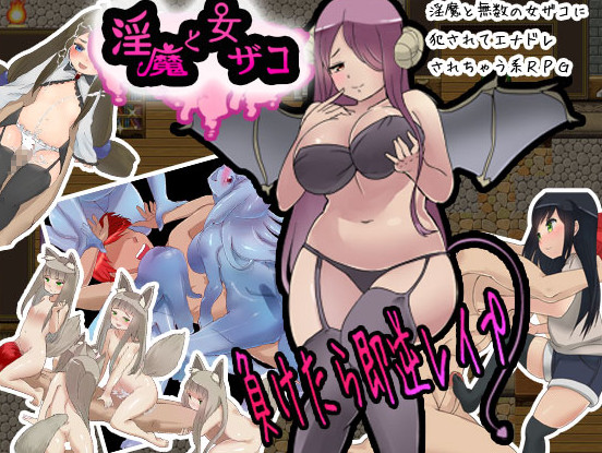 Sex Demon and Her Underlings Ver.1.1