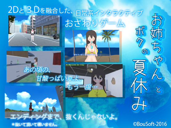Me and Big Sister's Summer Vacation Ver.1.1