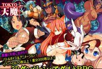 Adaruto RPG – TOKYO tenma Ver.1.12 / アダルトRPG~TOKYO天魔~
