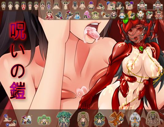 Cursed Armor / 呪いの鎧