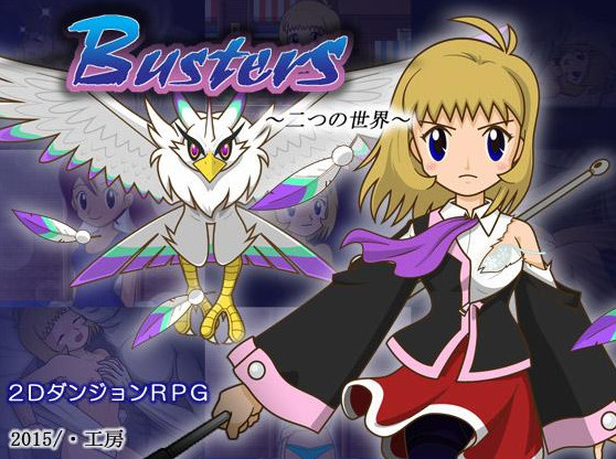 Busters Futatsu no Sekai / Busters Two of the World