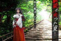 Osananajimi o Ushinatta Natsu… / 幼馴染を失った夏・・・