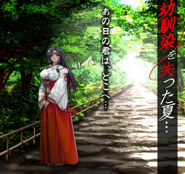 Osananajimi o Ushinatta Natsu... / 幼馴染を失った夏・・・