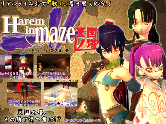Harem in maze 2 - Tower of Heaven Ver.1.1 / Harem in maze 2 -天国の塔-