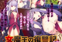 Revenge Chronicle of the Demon Queen / 女魔王の復讐記