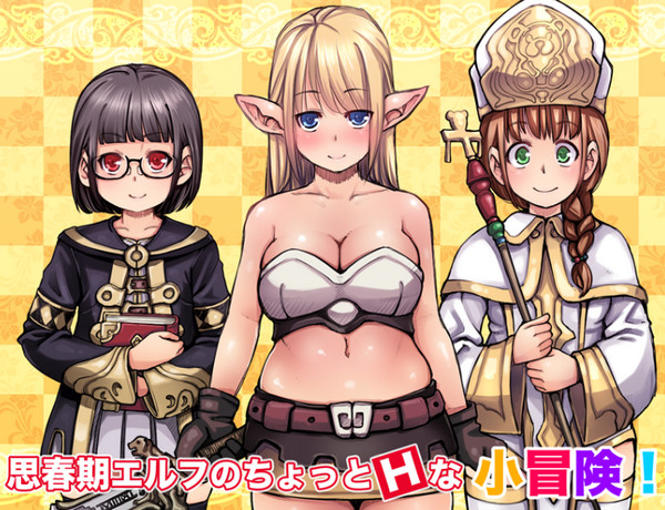 Shishunki Elf no Chotto H na Shou Bouken! / 思春期エルフのちょっとHな小冒険!