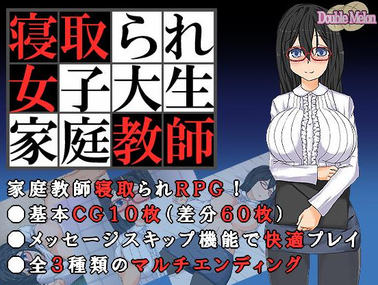Netorare is college student tutor / 寝取られ女子大生家庭教師