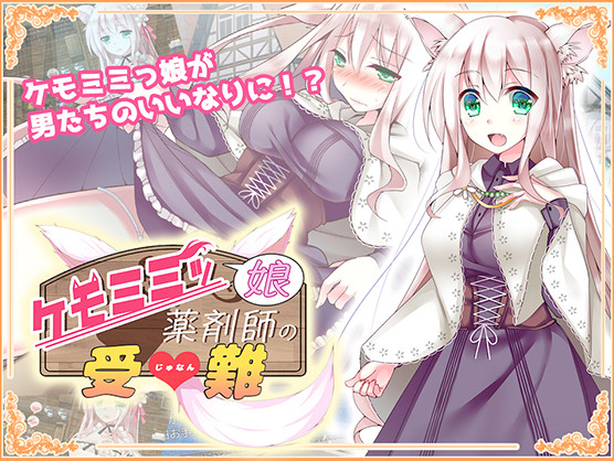 Agony of a Kemomimi Apothecary Ver.1.1 / ケモミミッ娘薬剤師の受難