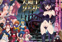 Demon Quest Ver.1.2 / 大魔王クエスト