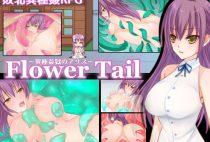 Flower Tail / -異種姦獄のアリス-