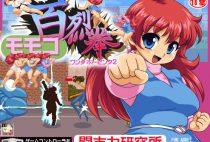 Momoko hyaku retsu kobushi Ver.1.04 / モモコ百烈拳