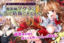 Fuura Can Take Care Of Herself Ver.1.0 / 魔術師フウラの一人で防衛できるもん