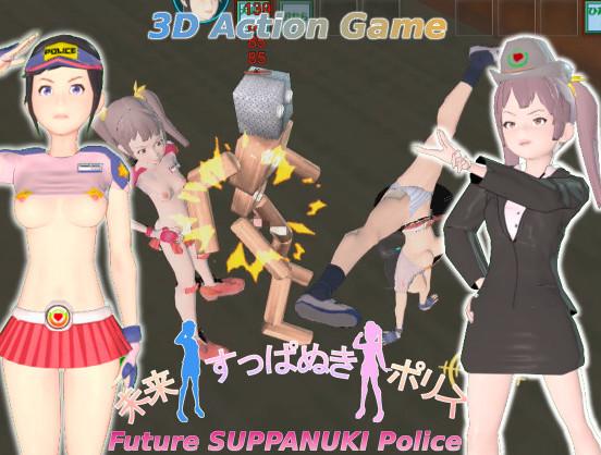 Future SUPPANUKI Police (Jap/Eng) Ver.1.0 / 未来すっぱぬきポリス