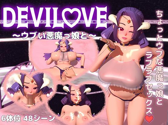 DeviLove / ~ウブな悪魔っ娘と~