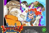 Yomesan Quest - Dr.Gero's Ambition / DB外伝ク○リン伝 ヨメサンクエスト ~ド○ターゲロの野望~