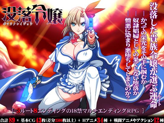 Downfall daughter - Botsuraku Iyo