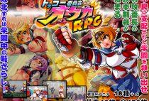 Kamikaze Kommittee Ouka RPG Ver.1.2 / トッコー委員会オウカRPG