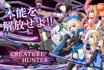 CREATURE HUNTER Ver.2.02