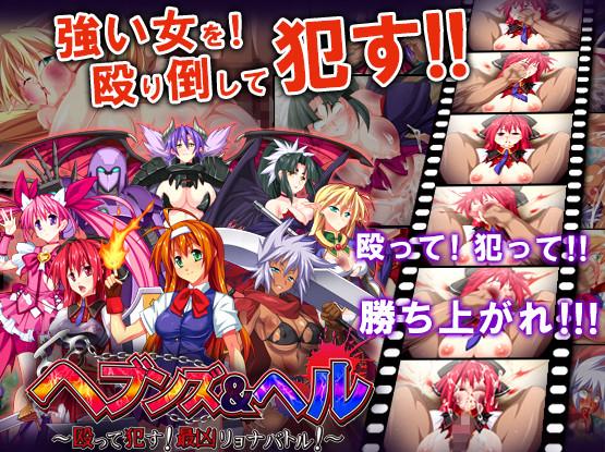 Heaven & Hell - Nagutte Okasu! Sai Kyou Ryona Battle!