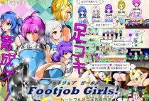 Footjob Girls! / ハートフル足コキ青春物語