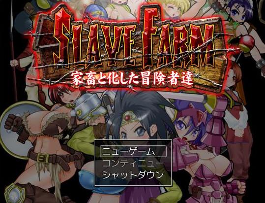 SLAVE FARM - The Hunted Adventurers / SLAVE FARM ~家畜と化した冒険者達~