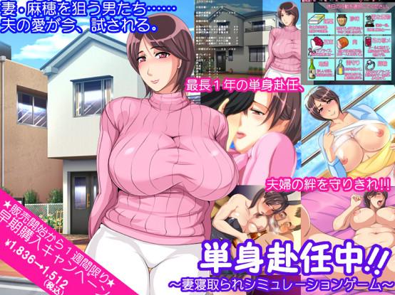 Bachelor in! - Simulation game is Netora wife / 単身赴任中!!~妻寝取られシミュレーションゲーム~