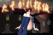 Twilight Detective 2 / たそがれ探偵2