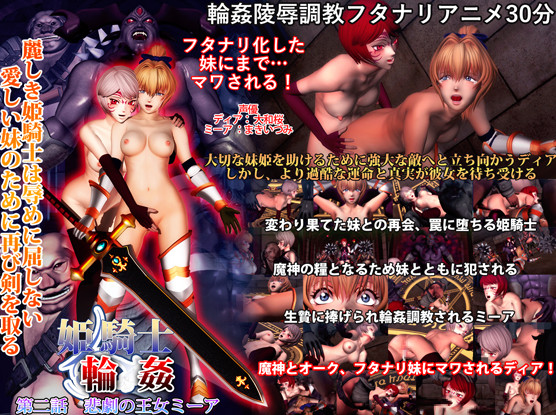 The Gangbang of Dia, Fallen Princess Knight 2: Mia's Tragedy / 姫騎士輪姦 第二話 悲劇の王女ミーア