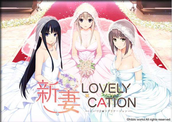 Niizuma Lovely x Cation / 新妻