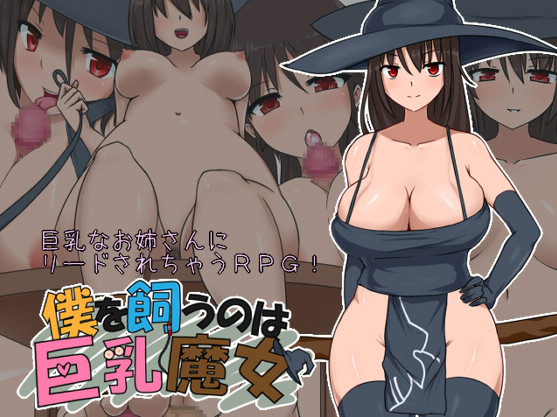 My Keeper Is A Busty Witch Ver. 1.03 / 僕を飼うのは巨乳魔女