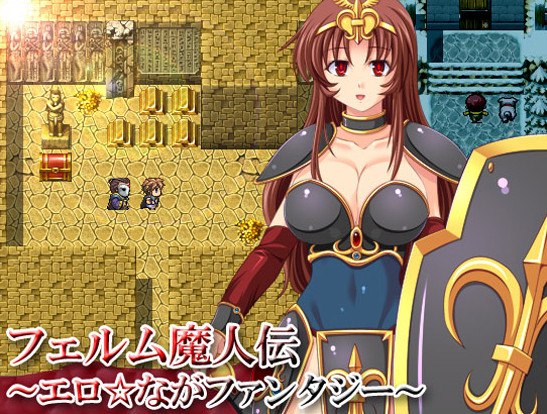 The Legend of Demon Felme - Ero Epic Fantasy / フェルム魔人伝~エロ☆ながファンタジー~