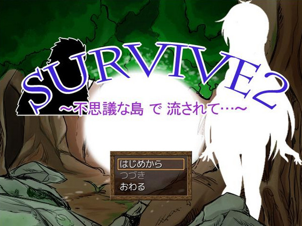 Survive 2 - Shipwrecked on the Lost Island / Survive2~不思議な島で流されて~