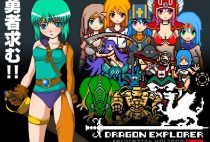 Dragon Explorer / ドラゴン・エクスプローラー