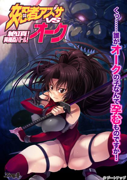 Onna Ninja Azusa vs Orc - Zecchou! Ishu Kan Battle! / 女忍者アズサvsオーク ~絶頂! 異種姦バトル!~