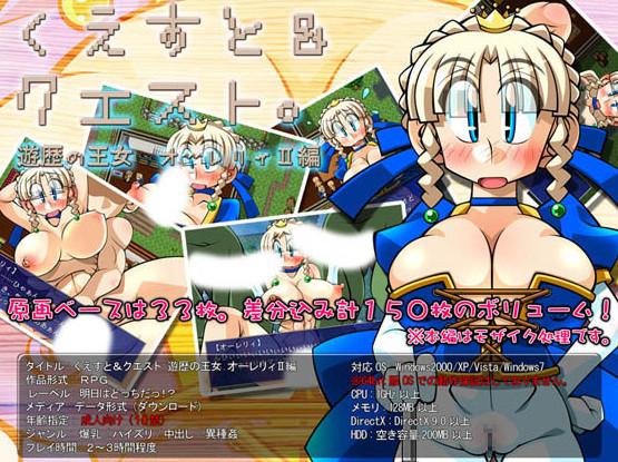 Quest&Quest - Tour Princess Orelei II / くえすと&クエスト~遊歴の王女オーレリィII編