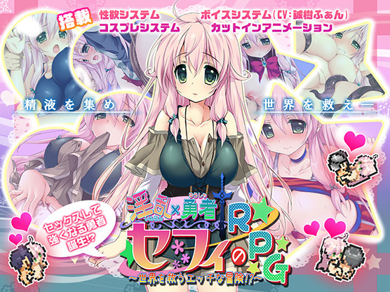 Inran yuusha sefi no RPG - sekai wo sukuu ecchi na bouken !? / 淫乱勇者セフィのRPG~世界を救うエッチな冒険!?~